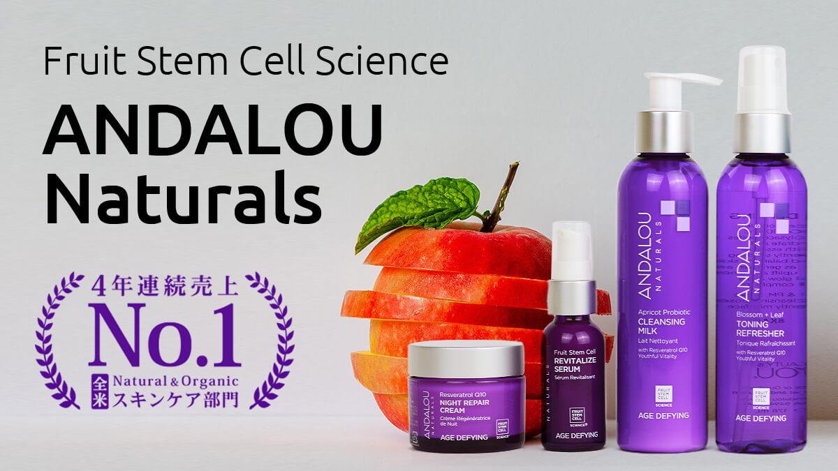 フルーツ幹細胞科学のANDALOU NATURALS