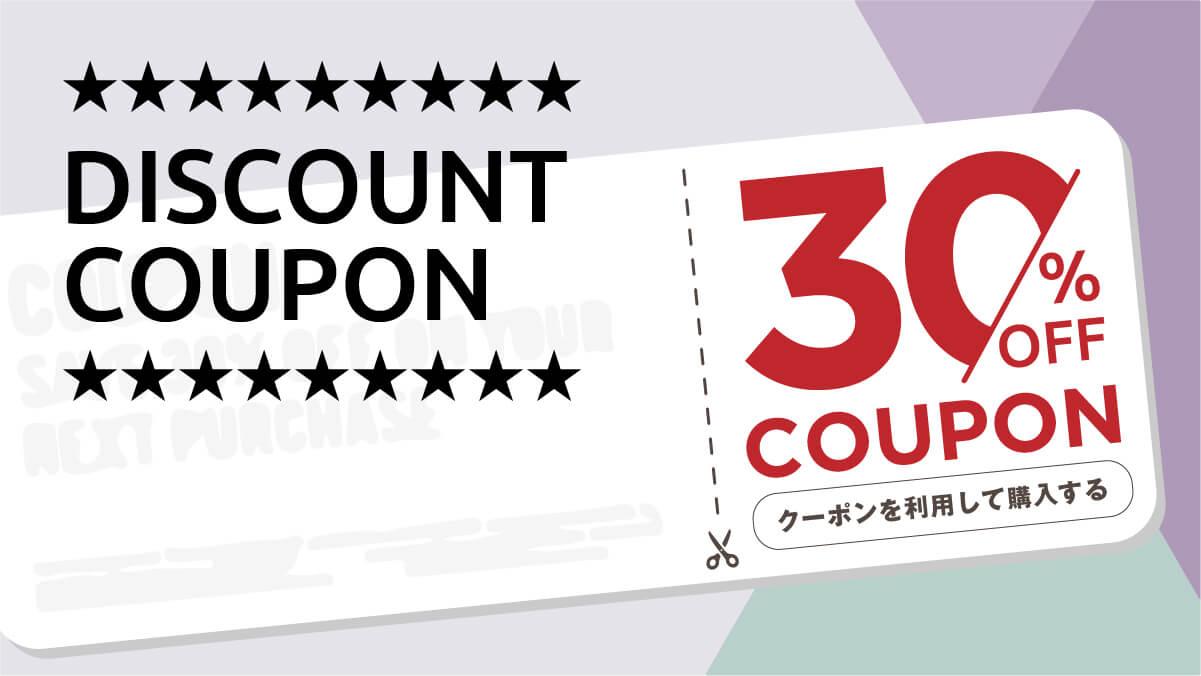 【期間限定クーポン】ボディーローション20%OFF!