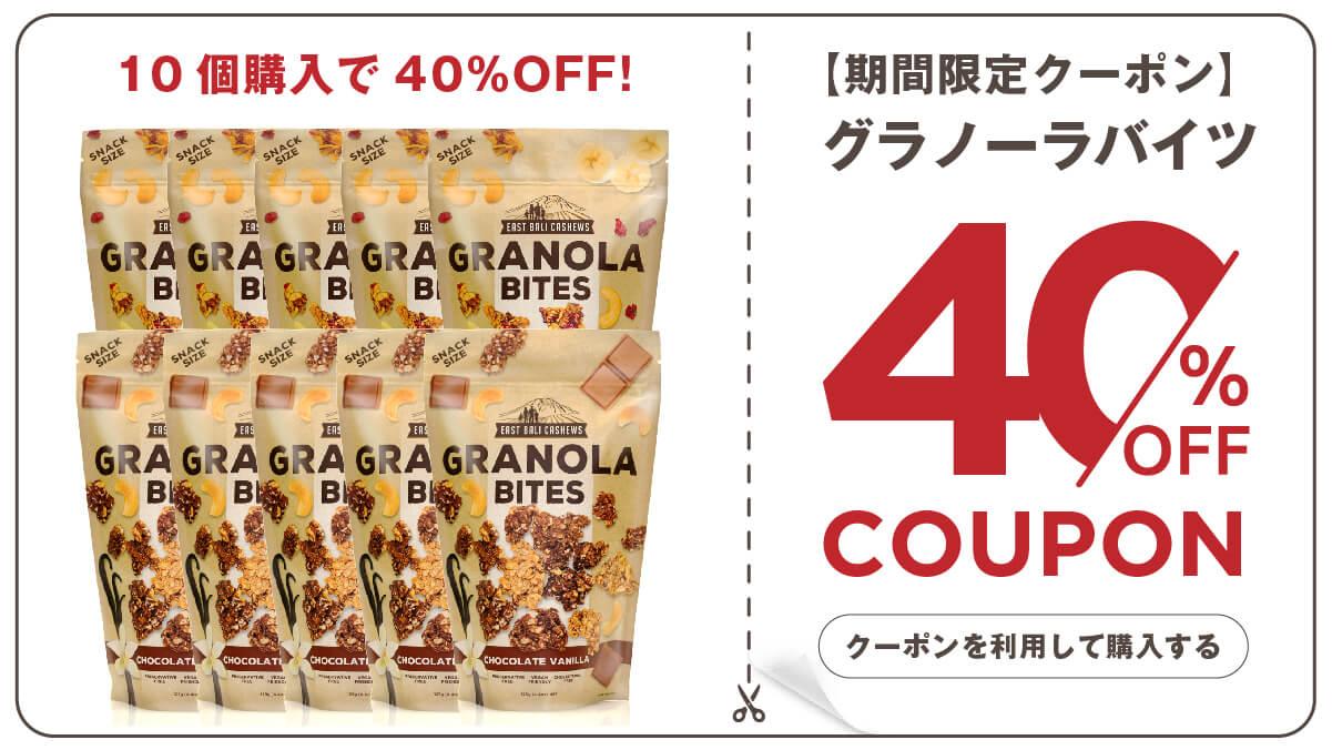 【期間限定クーポン】グラノーラバイツ40%OFF!