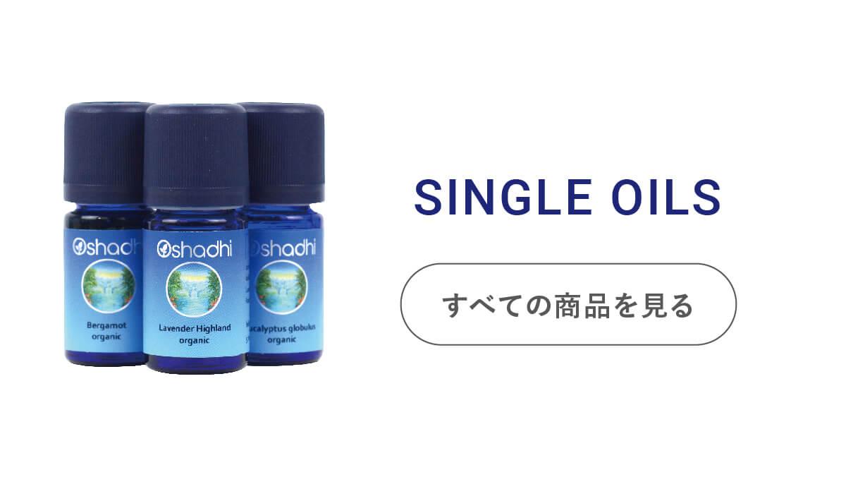 厳選されたシングルオリジンのエッセンシャルオイル
